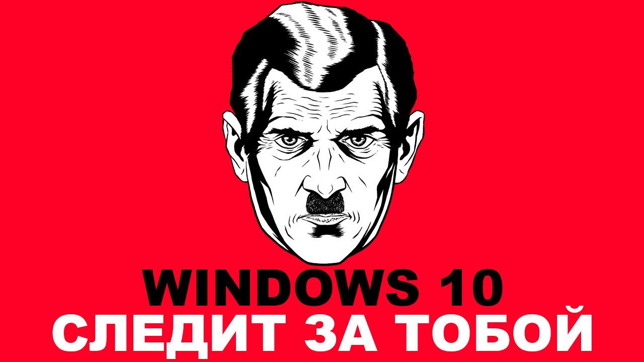 Windows следит за пользователями, узнайте как это остановить
