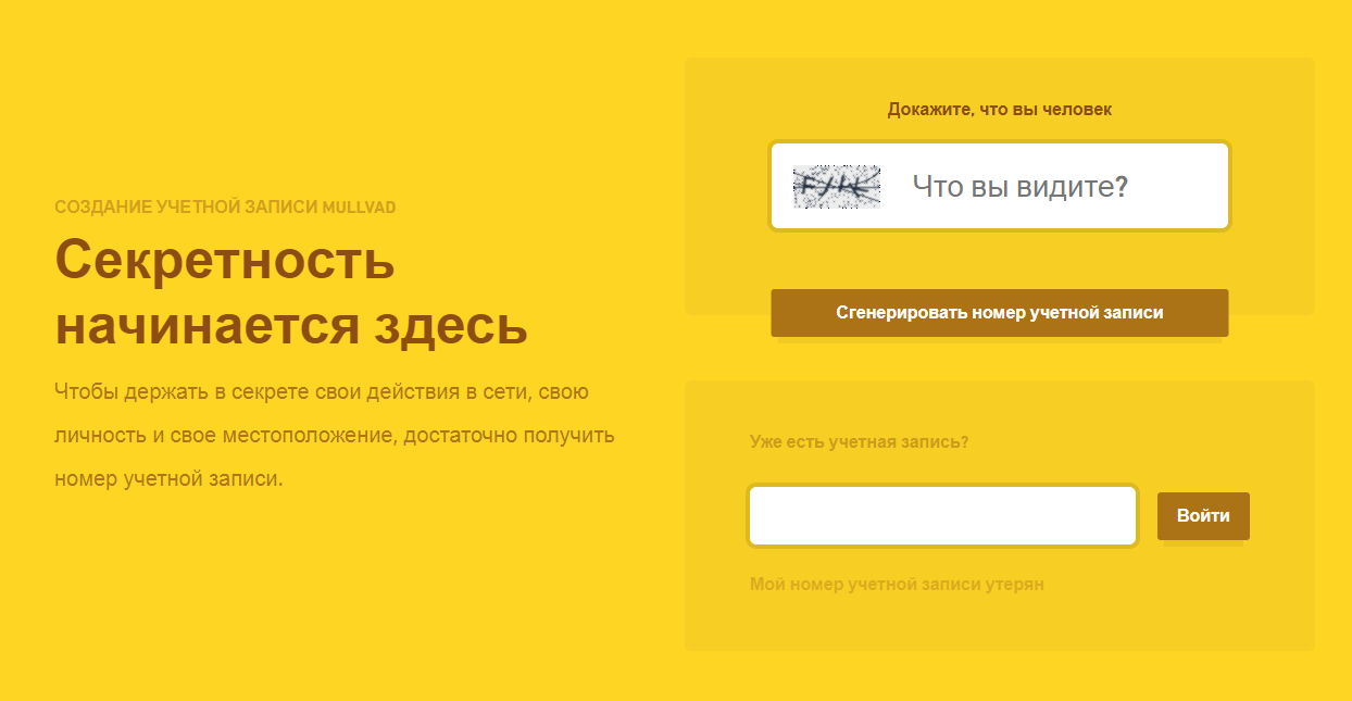 Регистрация Mullvad VPN