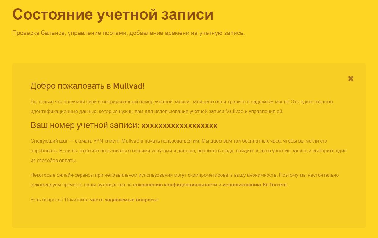 Регистрация 2 Mullvad VPN