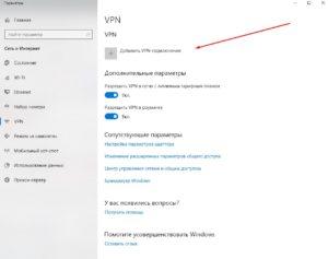 добавить vpn подключение