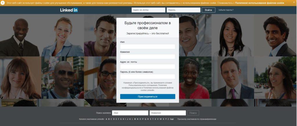 разблокированный linkedin.com