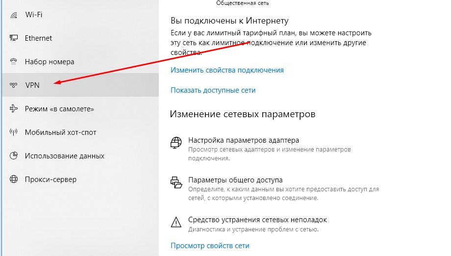 vpn сетевые настройки на windows 10
