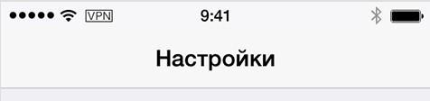 знак vpn на iphone
