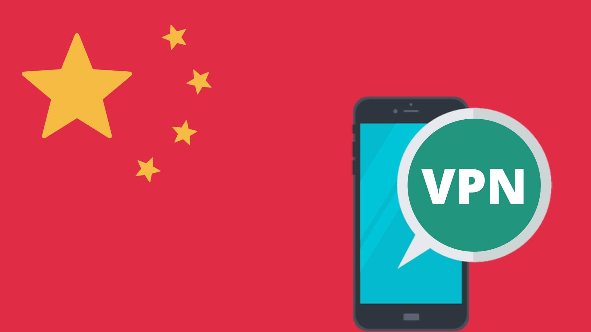 Лучший VPN для Китая