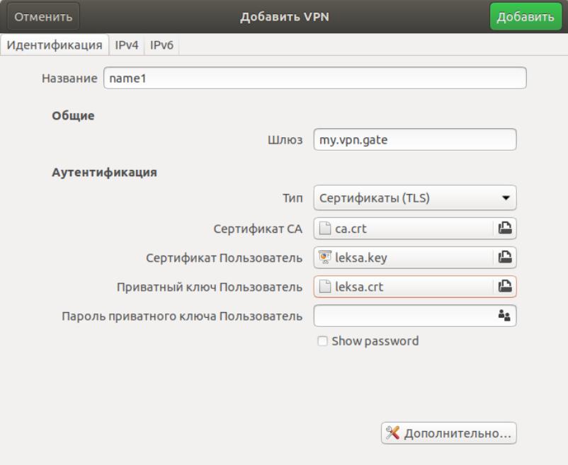 network-manager-vpn
