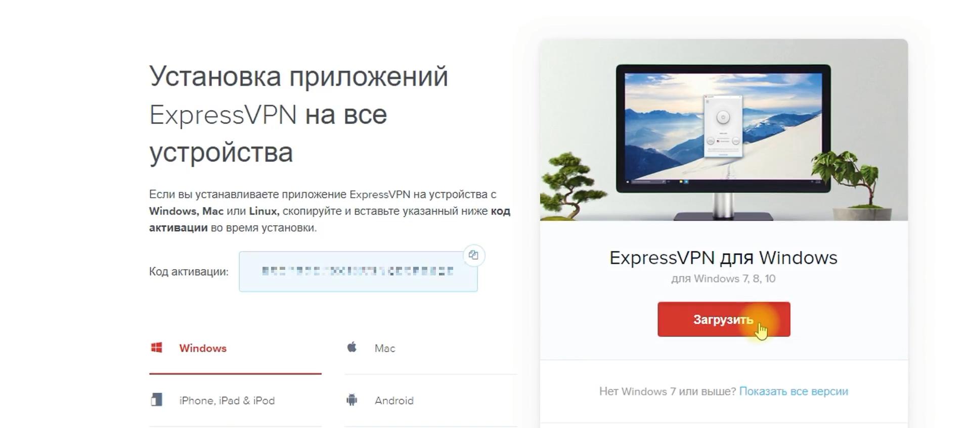 ExpressVPN-download
