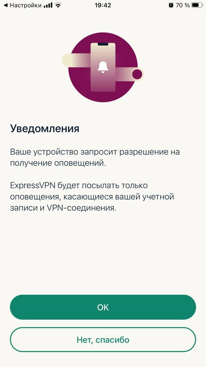 ExpressVPN-notif