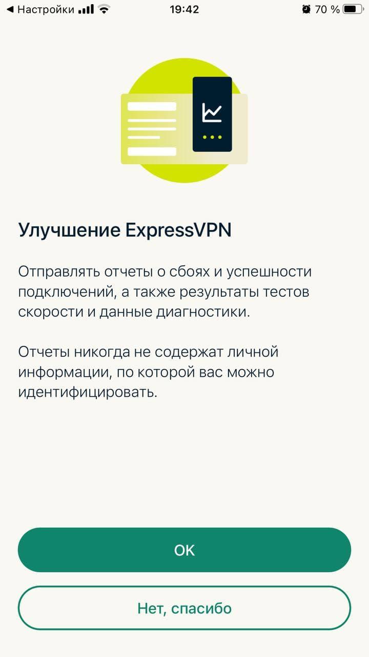 ExpressVPN-report