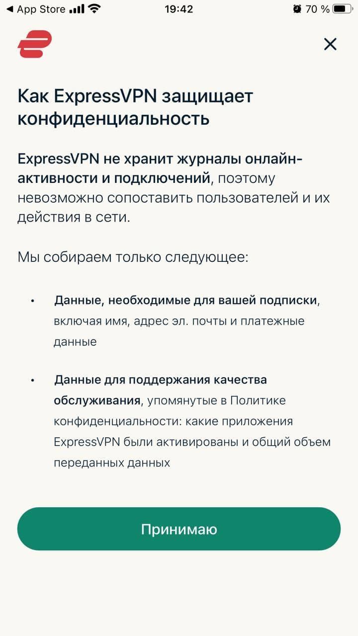 ExpressVPN-safety