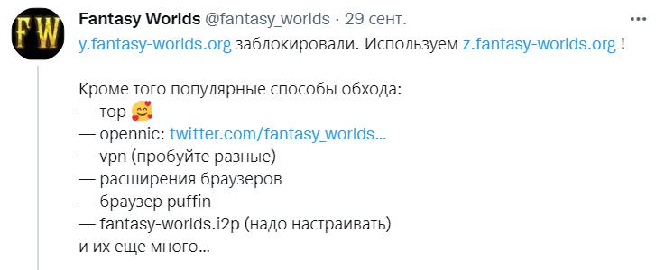 FantasyWorlds-mirrors