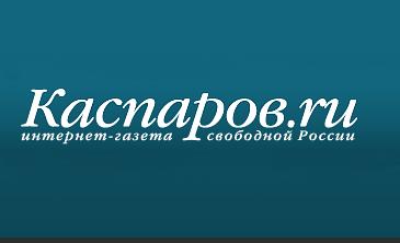 Как обойти блокировку Каспаров.Ru?